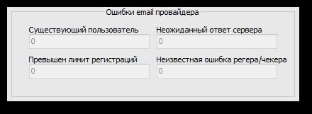 Новый счетчик неизвестных ошибок регистрации/чекера