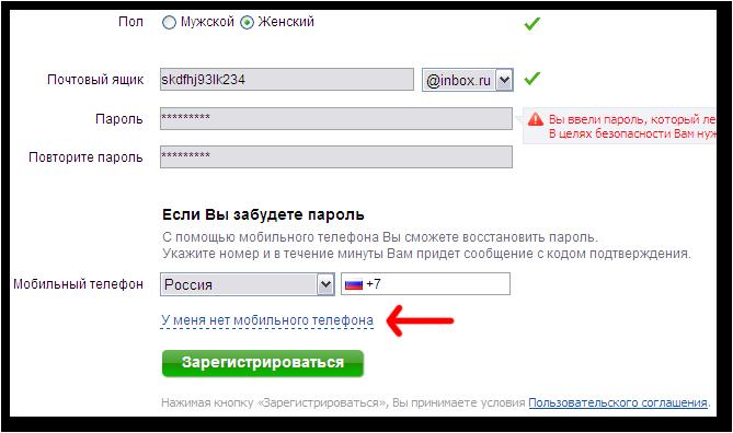 Форма регистрации на mail.ru с российского ip