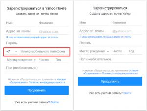 Сравнение двух вариантов формы регистрации Yahoo