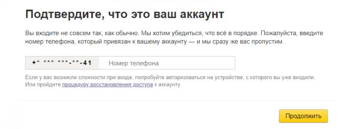 Запрос номера телефона при входе в аккаунт Яндекса