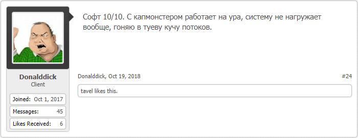 Отзыв Donalddick на ZennoLab