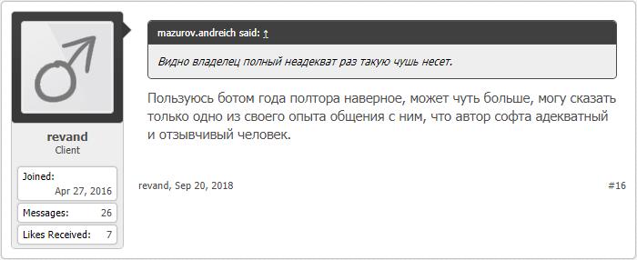 Отзыв revand на ZennoLab