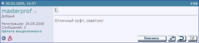 Отзыв masterprof на Zloy